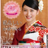 KIMONOS ON MONDAY: Looking into the future with Emi Takei