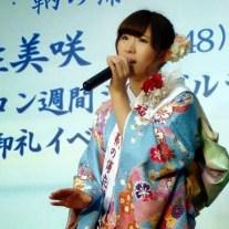 iwasa misaki enka singing