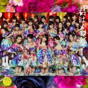 akb48-43rd-single-kimi-no-melody-limited-e