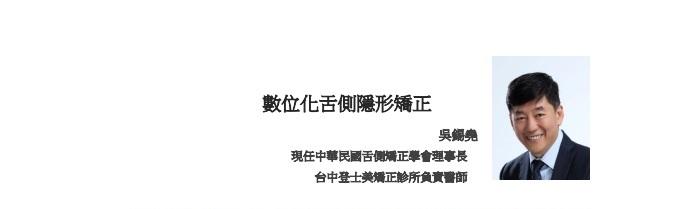 中華民國舌側矯正學會吳錫堯理事長