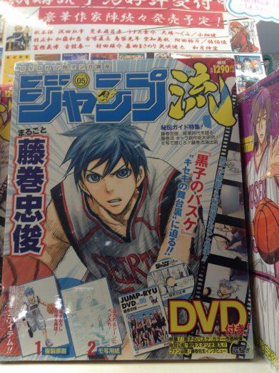 Jump Ryu Kuroko no basuke