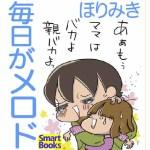 『毎日がメロドラマ シングルマザーの東京出稼ぎ奮闘記』ほりみき