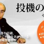 投機の流儀 セレクション【vol.115】魔の10連休