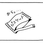 助産師さん呼びましょうか?【vol.10】とうとう来た(1)