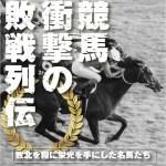 『競馬 衝撃の敗戦列伝 敗北を糧に頂点を極めた名馬たち』河村清明