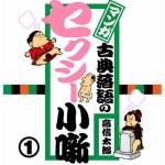 『マンガ  古典落語のセクシー小噺 (1)(2)』高 信太郎