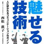 『魅せる技術 人に好かれるコミュニケーションのポイント57』西松眞子