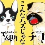 『こんなハズじゃなかった!? パグ犬チコとボストン犬でん助(1)(2)』千里唱子