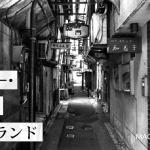 トーキョー・レガシー・ワンダーランド【vol.49】三朝庵@早稲田