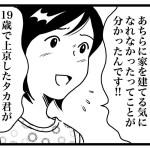わが家は今日も建築中!【vol.179】19歳のタカ君