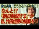 【竹田恒泰】『朝日新聞さま』に取り上げて頂きましたの画像