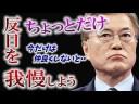【韓国メディア】ちょっとだけ反日は我慢しよう!「今は日本と仲良くしないと!」についての画像