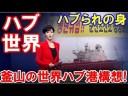 韓国が歴史を忘れてぶち上げた!今度は釜山のハブ港構想!ハブられの身なのを忘却か!の画像