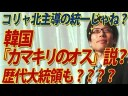 【竹田恒泰】『韓国=カマキリのオス』説が確定!?についての画像