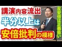 【前川喜平講演内容流出】前川講演の内容が判明し、ネット民ドン引き!の画像