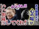 韓国人YouTuber「文さん、もういい加減にしてくれ!」の画像
