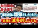 【和田議員に脅迫】左界隈が和田議員に発狂した模様!の画像
