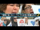 【ウイグル】「祖国を返せ!」世界のウイグル人女性が悲痛な訴え!の画像