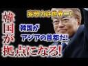 【韓国の妄想力】「韓国はアジアの拠点になる!」の画像