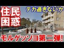 【韓国住民困惑】韓国モルゲッソヨに第二弾が出現「ちょっとデカ過ぎないか?」についての画像