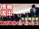 韓国で秘密情報が流出!最新設計情報が中国へ!東芝NAND事件とウリふたつ!の画像