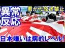 【日本国歌は放送禁止】韓国の日本嫌いは病的レベル!倫理規定違反で審議開始!の画像
