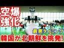 【最悪事態】韓国が北朝鮮空爆強化を大々的に発表!タウルス100発を実践配備!の画像