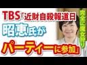 【TBS】とんでもない印象操作にネット民ドン引き!の画像