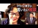 【クライン孝子】米独外交の転換、日本は不動の安倍降ろし!についての画像