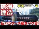 【韓国】原子力潜水艦を建造!仏バラクーダ級をパクると宣言!の画像