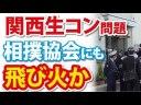 【関西生コン問題】相撲協会にも飛び火!?の画像