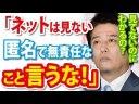 【炎上】坂上忍氏「ネットの意見は見ない」見てる可能性が高いとツッコミ殺到の画像