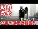 朝鮮紙「PM2.5の原因は韓国だ!」についての画像