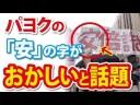 ハングル使えばいいのに(笑)パヨクのプラカードの漢字がおかしい件についての画像