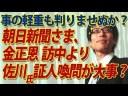 【竹田恒泰】朝日新聞、金正恩訪中より佐川氏証人喚問が重要なの?の画像