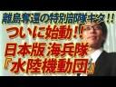 【竹田恒泰】日本版海兵隊『水陸機動団』離島奪還の仮想敵はもちろん!の画像