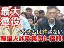【韓国】韓国人詐欺集団に最大懲役!ベトナム裁判所が韓国人に無期懲役!の画像