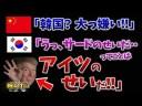 中国「韓国?大っ嫌い!」宗主国に徹底的に嫌われた韓国についての画像