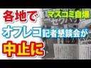 【福田淳一問題】各地でオフレコ記者懇談会が中止に【マスコミ自爆】の画像