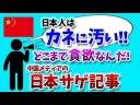 中国メディア「日本人はカネに汚い!」全世界から批判されても『利権』を手放さない!の画像