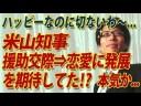 【竹田恒泰】切なすぎる!ハッピーなのに切ない米山知事、買春から恋愛への発展を期待してたって!の画像