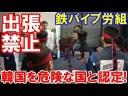 【韓国】米GMが韓国への出張を全面禁止!鉄パイプ労組逆ギレ!の画像