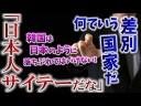 韓国「日本人は嫌韓をビジネスにしてる」なんていう差別国家だ!の画像