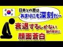 【韓国崩壊】衰退するしかない韓国文化の現状に韓国人が顔面蒼白!の画像
