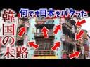 「ソウルは日本式だらけ」何でも日本をパクった韓国の末路についての画像
