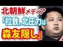 【北朝鮮とパヨク】北朝鮮のメディアがなぜかパヨクと同じ主張をしている件についての画像