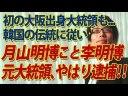 【竹田恒泰】初の大阪出身大統領、李明博(月山明博)もお約束の逮捕【韓国の伝統】の画像