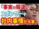 【DAPPI】青木理氏「事実の報道よりスポンサーや社内事情が大事」【@tale_off_dress】の画像