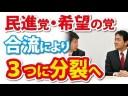 【内ゲバ】民進党と希望の党が合流で3つに分裂!の画像