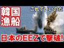 韓国水産部、日本のEEZに侵入して獲り放題!日本が韓国密漁漁船を拿捕!の画像